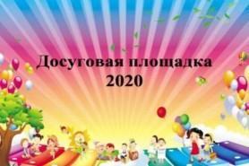 Досуговая площадка - 2020