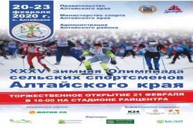 XXXV зимняя Олимпиада
